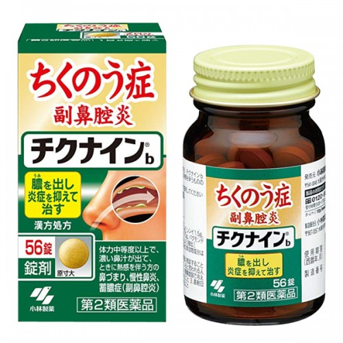치쿠나인b 비염약 [ 56정 ]