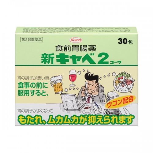 신카베2 [ 30포 ]