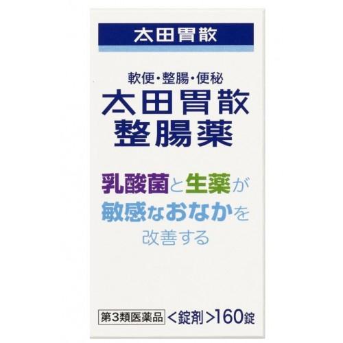 오타이산 위장약 [ 160정 ]