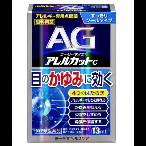 에지 아이즈 알레르기 컷C (13ml)
