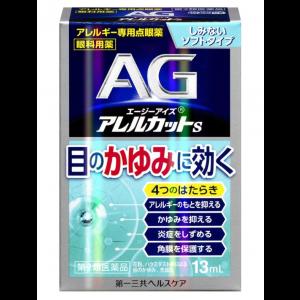 에지 아이즈 알레르기 컷S (13ml)