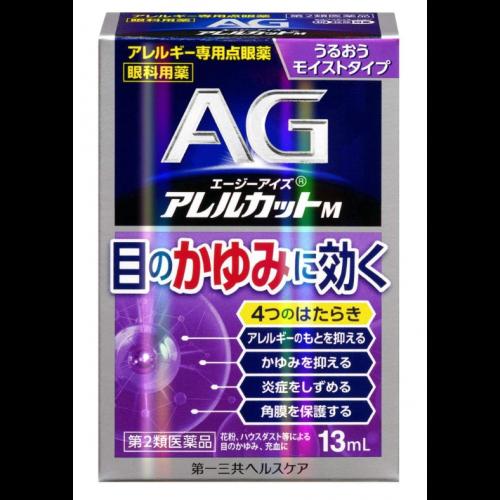 에지 아이즈 알레르기 컷M (13ml)