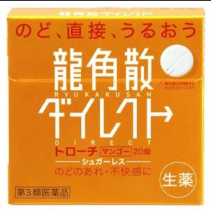 용각산 망고맛 정제 (20정)