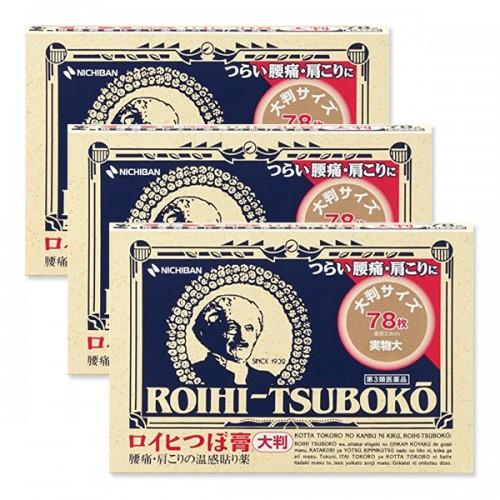 동전파스 로이히츠보코 78매 (큰사이즈) (3개 묶음 할인)