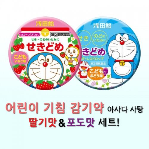 아사다 사탕 어린이 기침 감기약 딸기맛&포도맛 세트