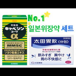 효과좋은 NO.1 일본 위장약 세트!