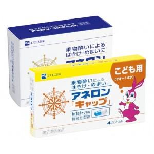 아네론 멀미약 (9캡슐) + 아네론 아동용 멀미약 [4캡슐] (2개 세트)