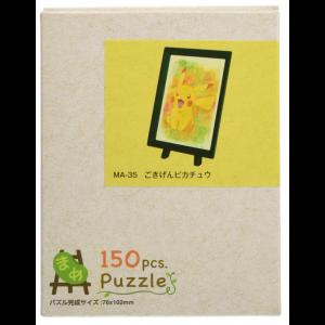 엔스카이 포켓몬스터 피카츄 퍼즐 (150피스)